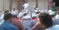 <small>আগুন</small>পাথরঘাটায় ক্ষতিগ্রস্থ ব্যাবসায়ীদের দোয়া মাহফিল অনুষ্ঠিত