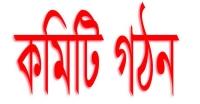 তালতলীতে জমিয়াতের আহবায়ক কমিটি গঠন