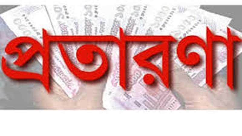 Patharghata News - বিদেশ পাঠানোর নামে ...