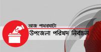 আজ চলছে পাথরঘাটা উপজেলা পরিষদ নির্বাচন