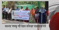 বরগুনায় 'বঙ্গবন্ধু পল্লী উন্নয়ন অধিদপ্তর' বাস্তবায়নের দাবি