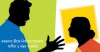 বরগুনায় স্ত্রীকে নির্যাতন মামলায়  স্বামীর ২ বছর কারাদন্ড