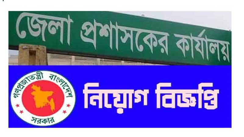 বরিশাল জেলা প্রশাসকের কার্যালয়ে চাকরি