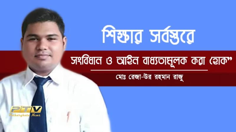 মোঃ রেজা-উর রহমান রাজু,
