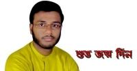 সাংবাদিক ও গবেষক শফিকুল ইসলাম খোকনের জন্মদিন