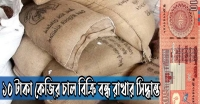 ১০ টাকা কেজির চাল বিক্রি বন্ধ রাখার সিদ্ধান্ত