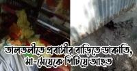 তালতলীতে প্রবাসির বাড়িতে ডাকাতি, মা-মেয়েকে পিটিয়ে আহত