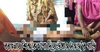 বরগুনায় শিশুকে চাপা দিয়ে উধাও সওজ'র গাড়ি