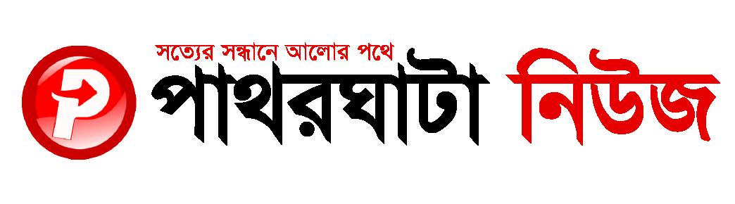 Patharghata News